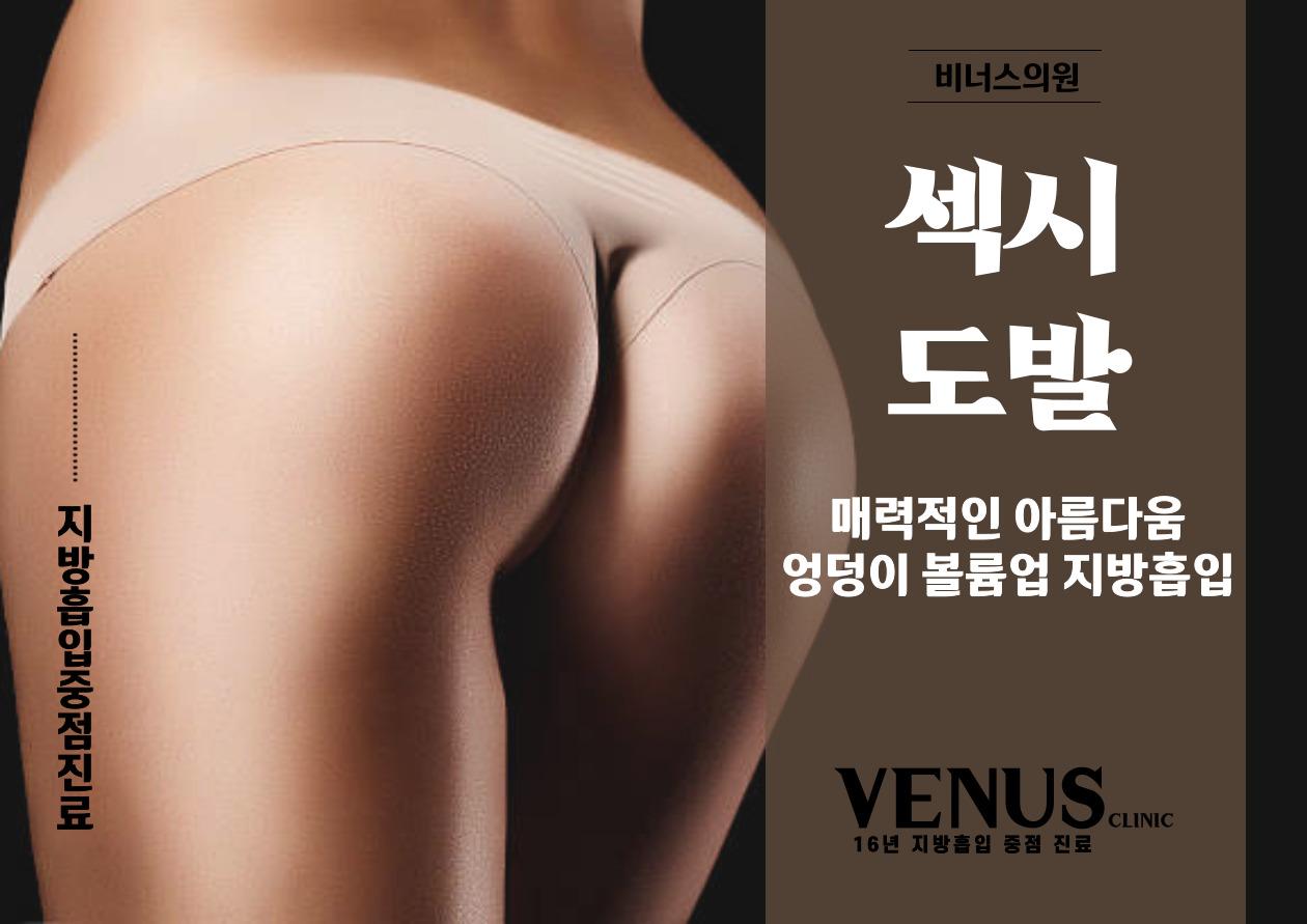 엉덩이-볼륨업-001.jpg