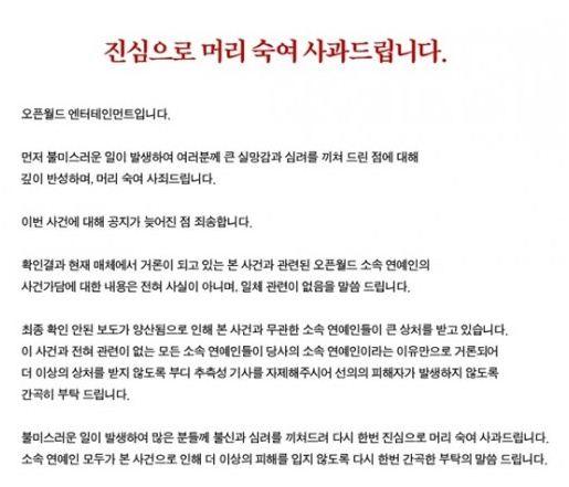 연예인성폭행6.JPG