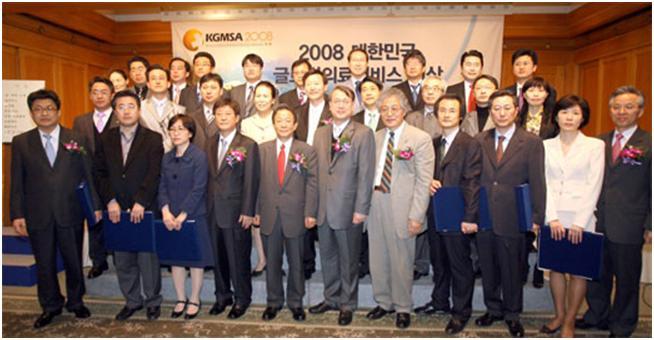 2008 글로벌의료서비스대상 시상식