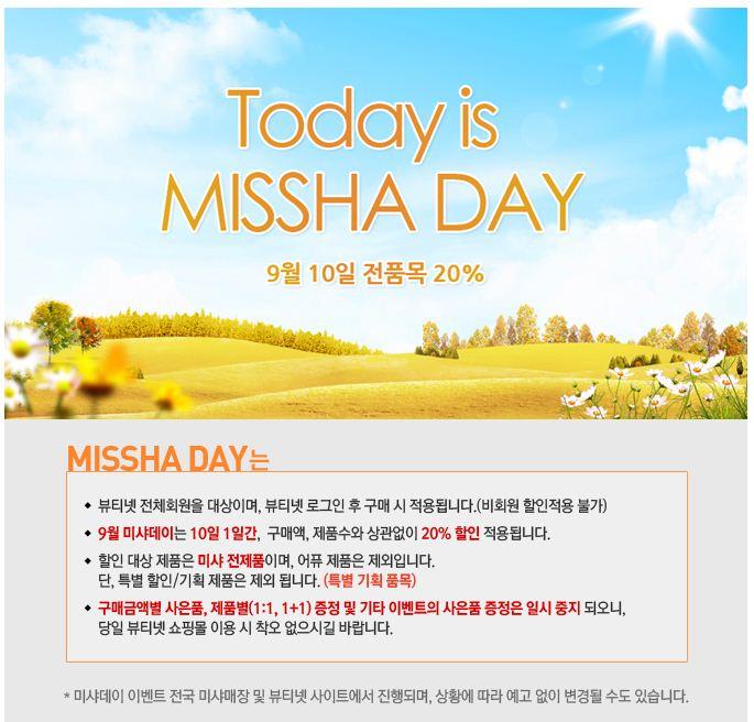 미샤1.JPG