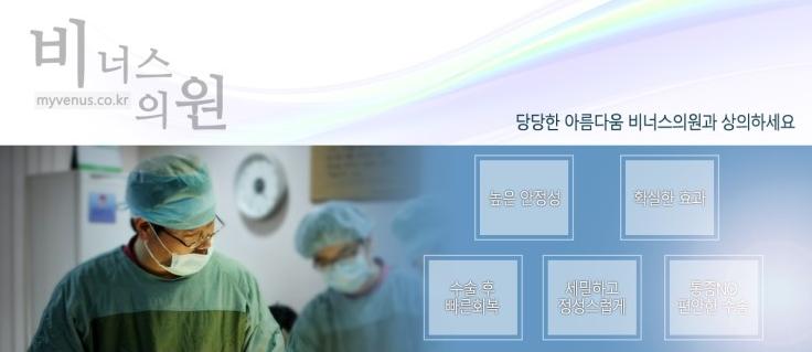비너스의원 지방흡입 수술장면